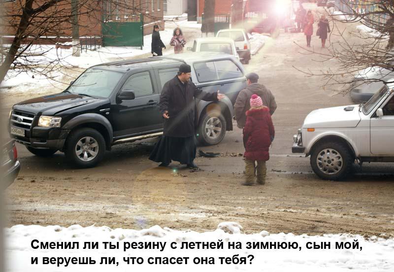 Russian Orthodox Church Priest 8
