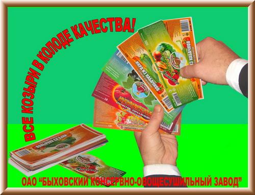 Russian marketing 11