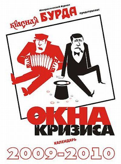 Russian calendar 2