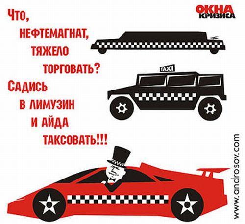 Russian calendar 7