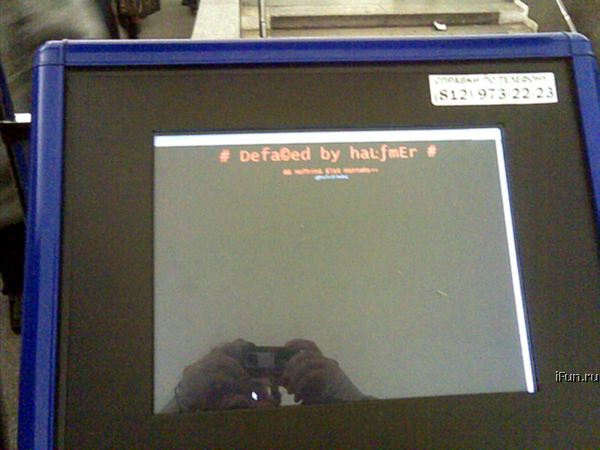 defaced POS in Russia 1