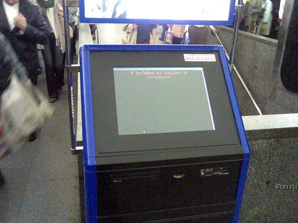 defaced POS in Russia 2
