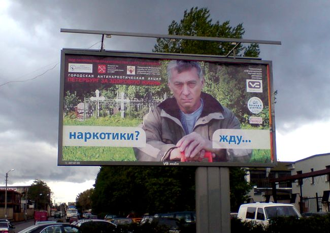 drugs ad in St. Petersburg 1