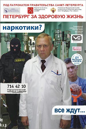 drugs ad in St. Petersburg 10