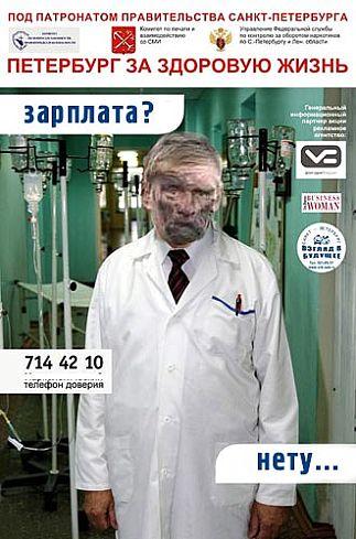 drugs ad in St. Petersburg 11