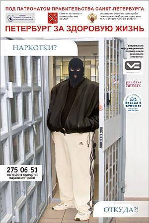 drugs ad in St. Petersburg 12