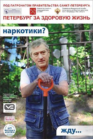 drugs ad in St. Petersburg 13