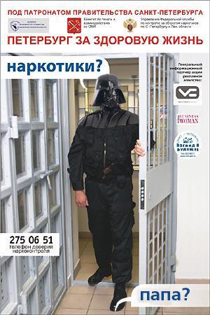 drugs ad in St. Petersburg 14