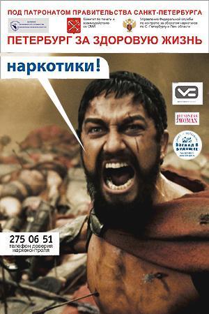 drugs ad in St. Petersburg 15