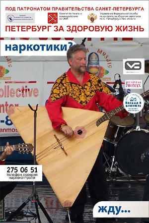 drugs ad in St. Petersburg 16