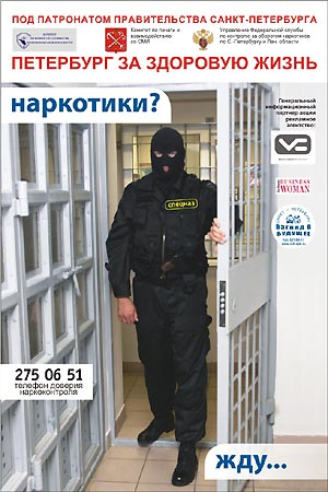 drugs ad in St. Petersburg 2