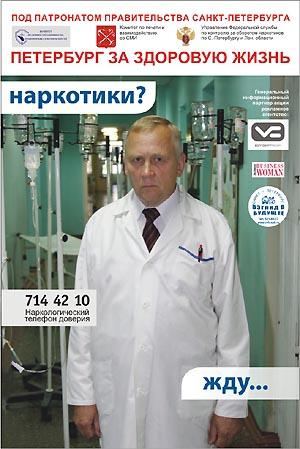 drugs ad in St. Petersburg 4
