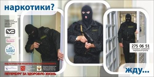drugs ad in St. Petersburg 5