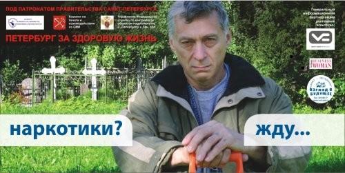 drugs ad in St. Petersburg 7