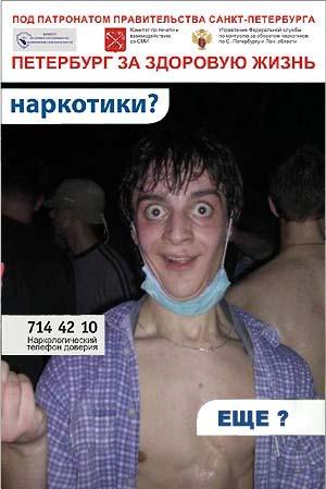 drugs ad in St. Petersburg 9