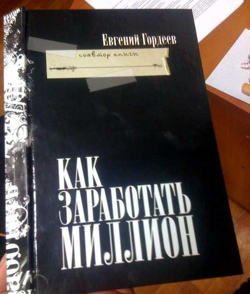 Russian book about earning million dollars 1