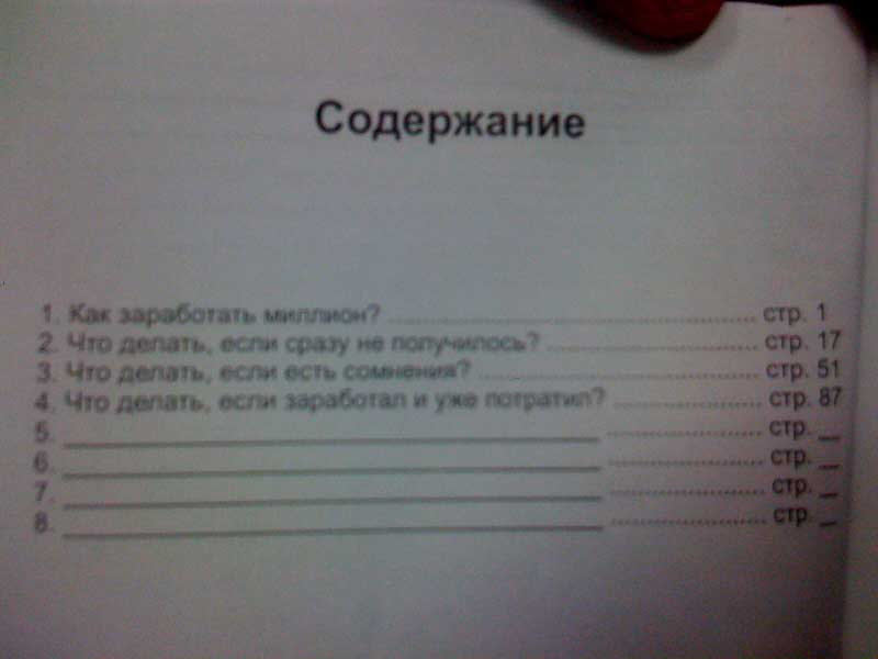 Russian book about earning million dollars 2