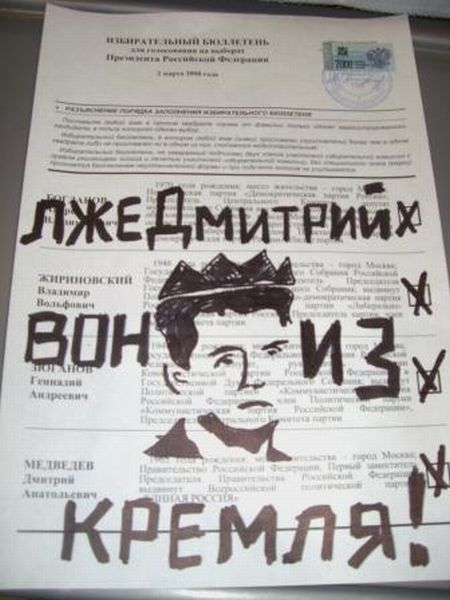 Russian elections for President 2008, funny ballots 12