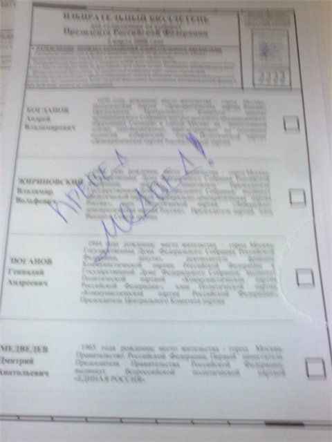 Russian elections for President 2008, funny ballots 13