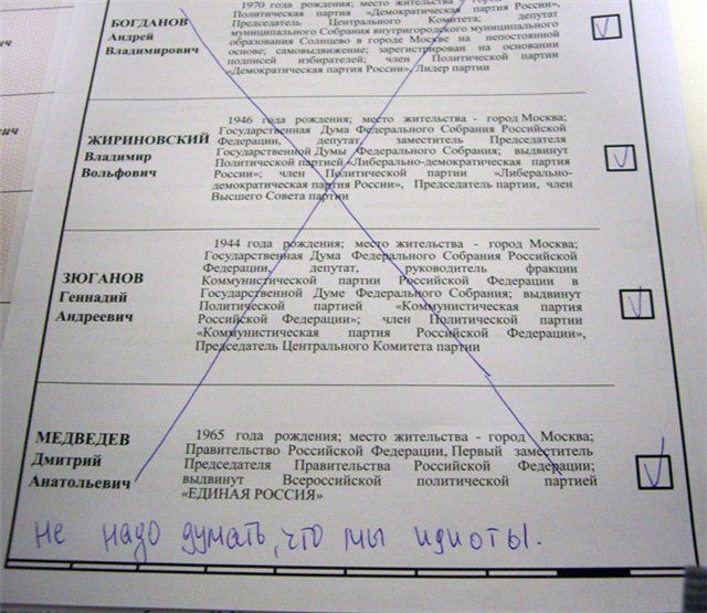 Russian elections for President 2008, funny ballots 17