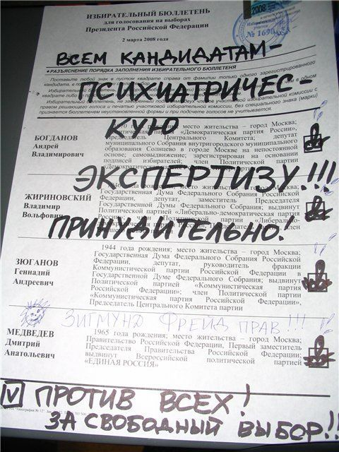 Russian elections for President 2008, funny ballots 20