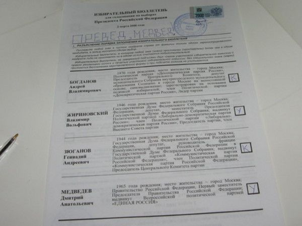 Russian elections for President 2008, funny ballots 22