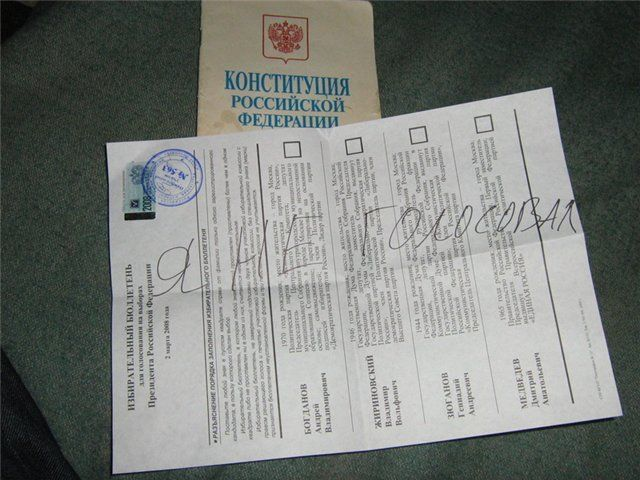 Russian elections for President 2008, funny ballots 25