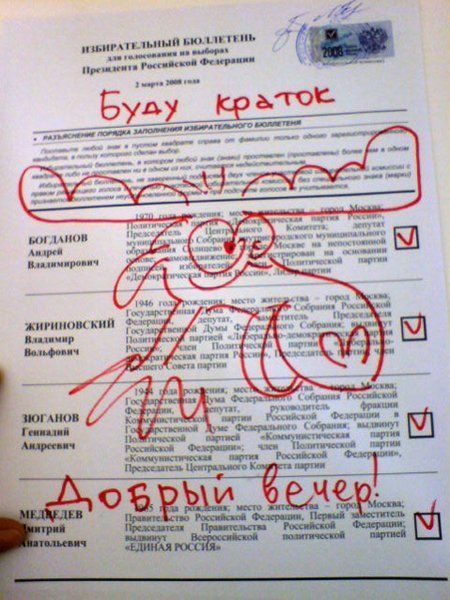 Russian elections for President 2008, funny ballots 3