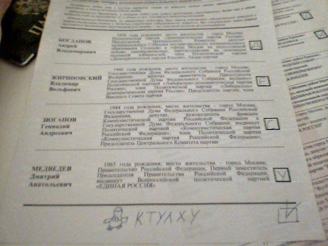 Russian elections for President 2008, funny ballots 5
