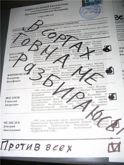 Russian elections for President 2008, funny ballots 8
