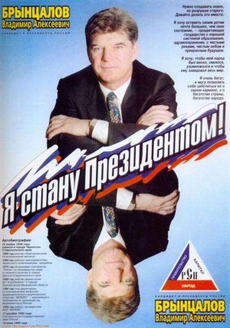 Russian presidental elections 11