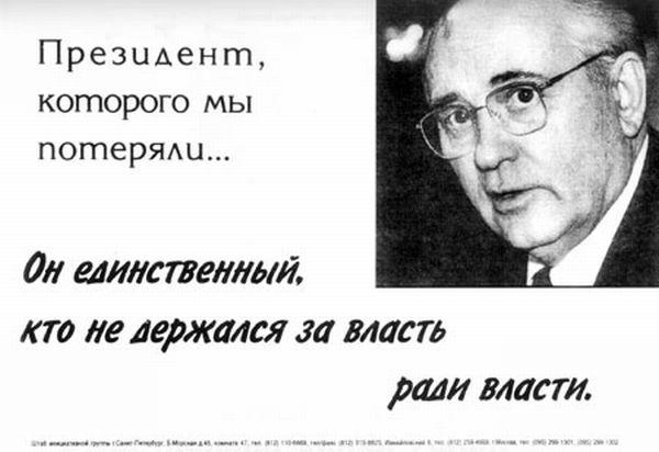 Russian presidental elections 12