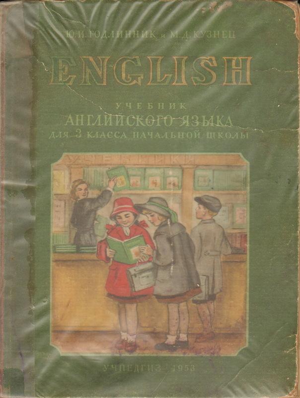 English Book 1953 1