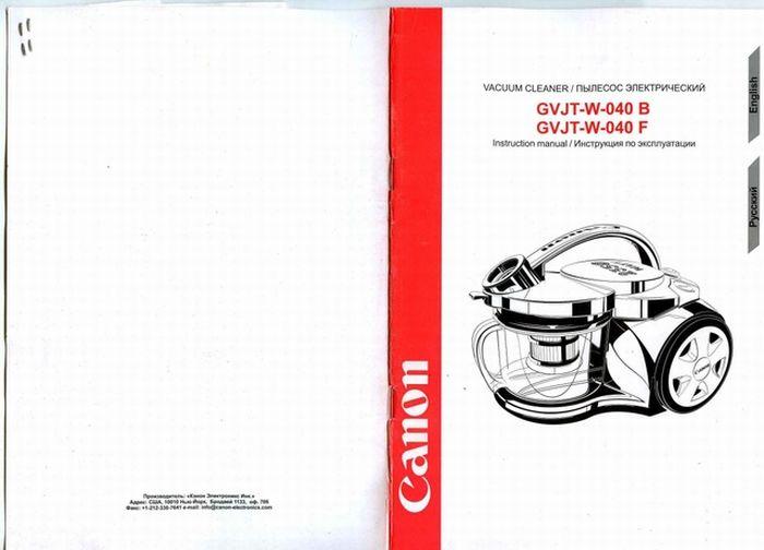 fake canon vacuum cleaners