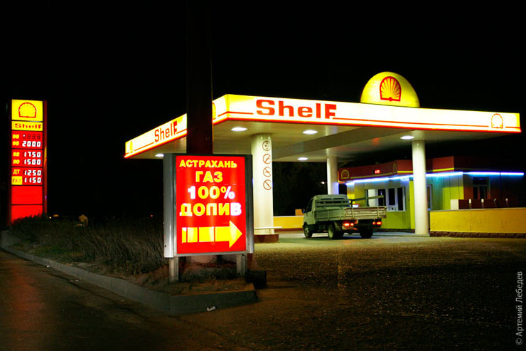 fake Russian gas stations 1