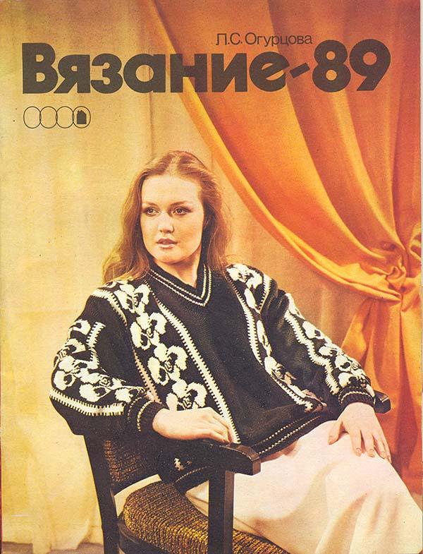 Fashion in Russia 1