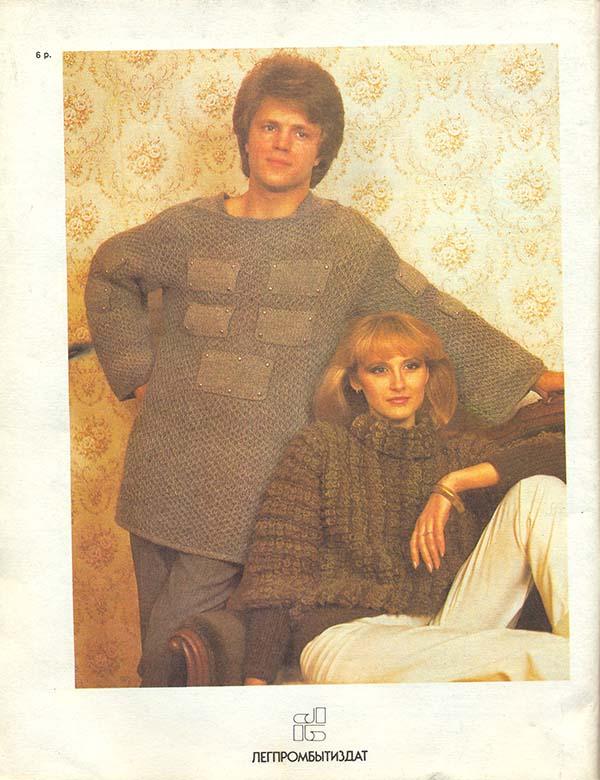 Fashion in Russia 13