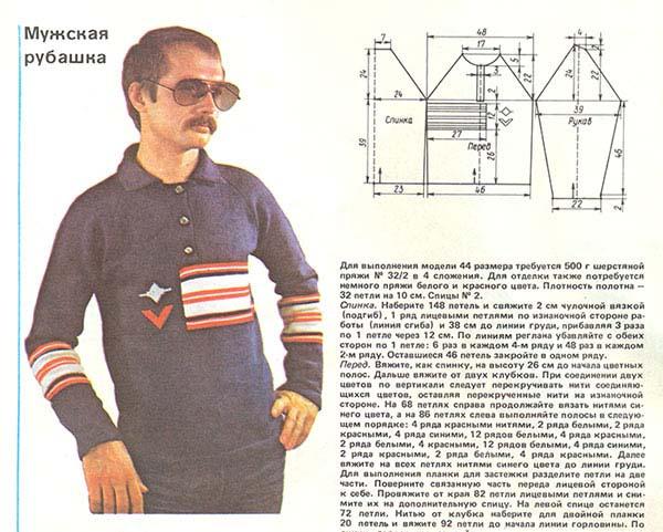 Fashion in Russia 2