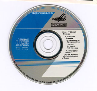 first russian cd