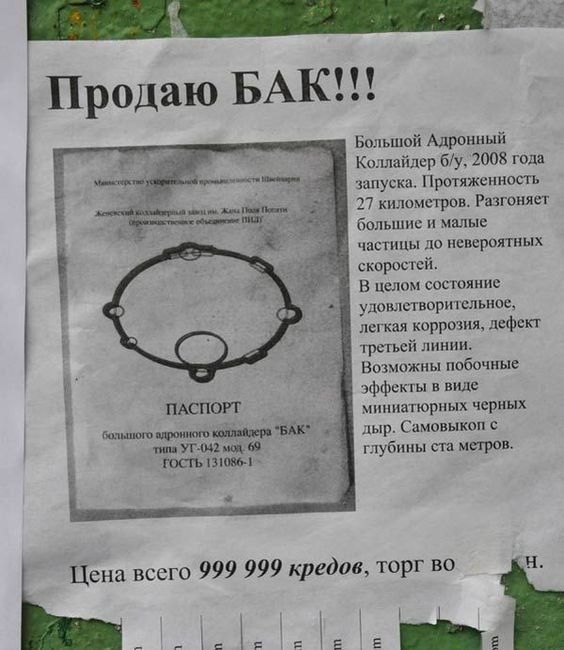 Russian advertisement 1