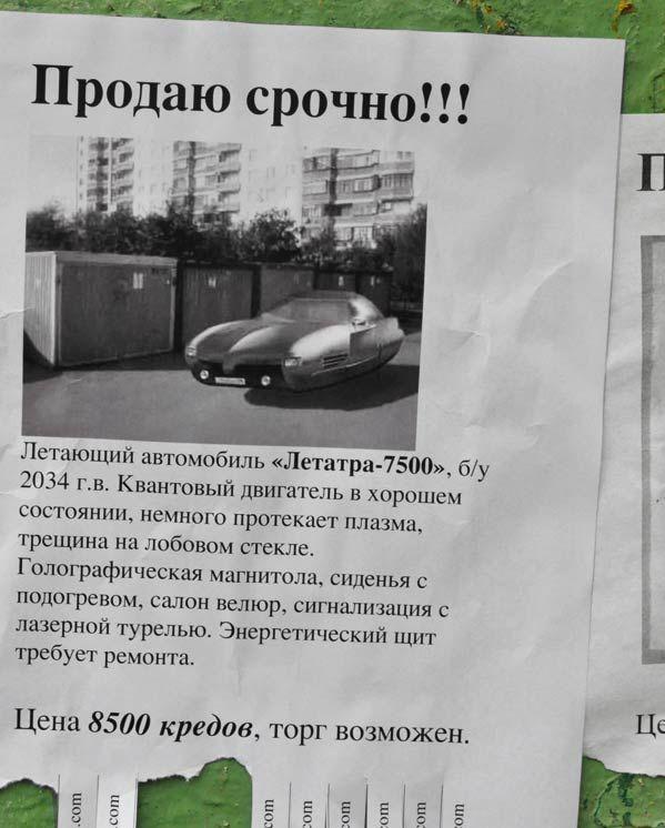 Russian advertisement 2