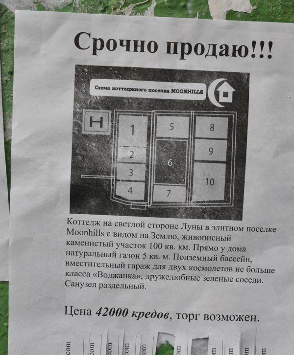Russian advertisement 3