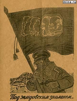 German Anti-Russian propaganda posters during WW2 on Russian language 3