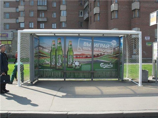 Russian Goal Bus Stops 4
