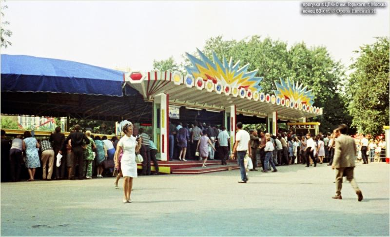 The 60s\' Gorky Park In Moscow 17