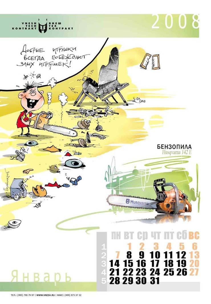 russian ad 12