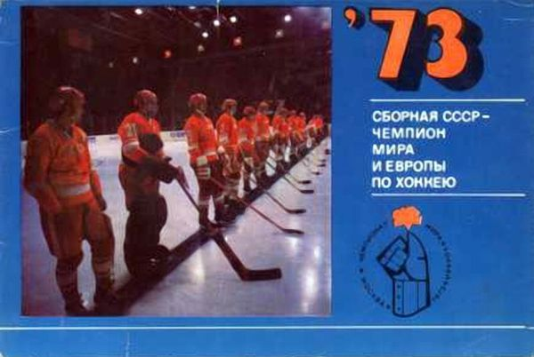 Russian hockey players 1
