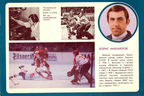Russian hockey players 27