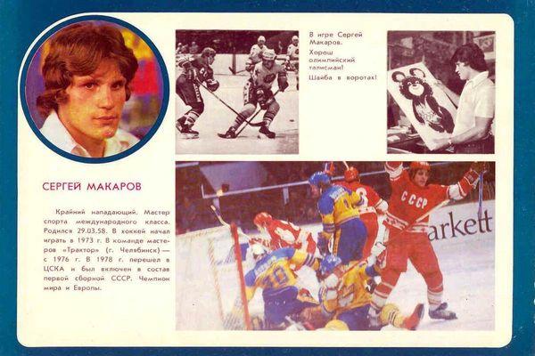 Russian hockey players 29