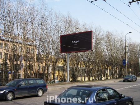 iCondom virus ad campaign in Russia 1